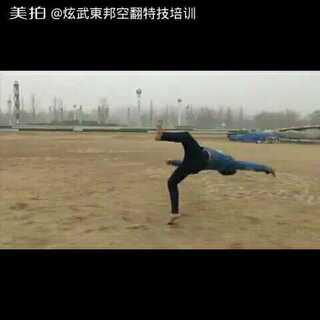 来一套小连技😁@小冰 #热门##空翻##舞蹈#