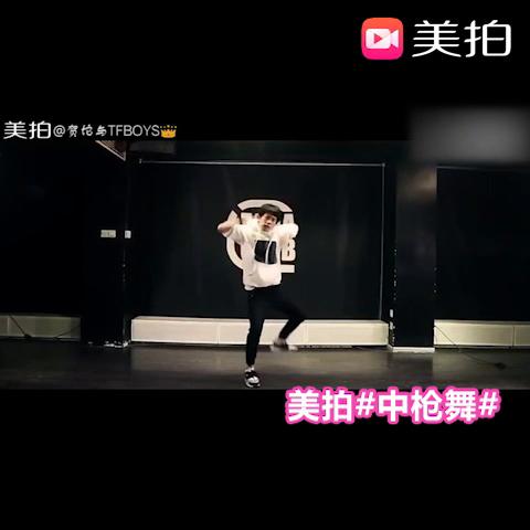 """【舞蹈频道官方账号美拍】劲爆#中枪舞#来袭,这个舞姿""""超..."""