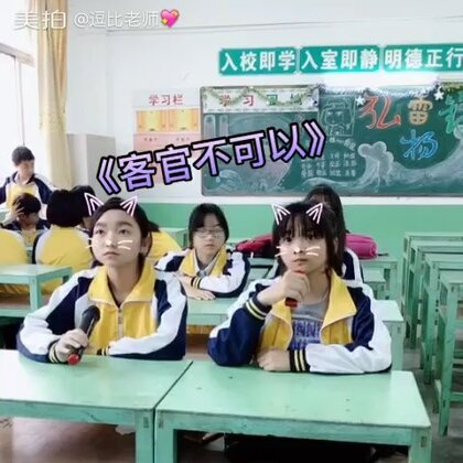《客官不可以》演唱者:二萌主和秋香!更多精彩视频,感谢关注新浪微博,链接在此👉http://weibo.com/u/2503732992 #音乐##女神#@美拍小助手