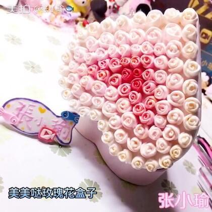 超级紧张的我…希望配音不会被你们嫌弃😂美美的爱心玫瑰花盒子❤你们也可以找废盒子装饰起来…相信不管什么颜色都很美!👍👍#手工##装饰盒子##超轻粘土玫瑰花#