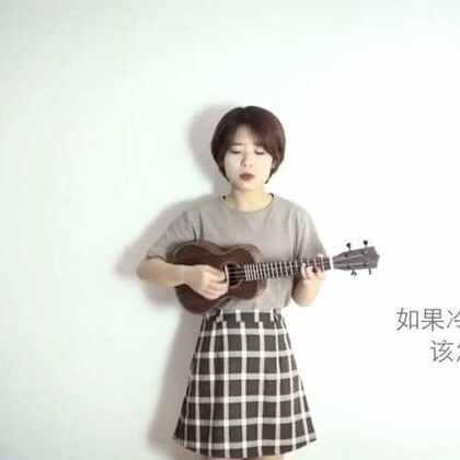 #音乐##尤克里里弹唱#一个穿裙子的男人👆来自五月天的#温柔#😋