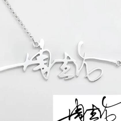 打造独一无二的#个性签名项链#银镀白金项链、手链、脚链~带身上感觉自己美美哒😘😘😘喜欢的朋友可➕微信订制👉1010555851🙏🙏🙏