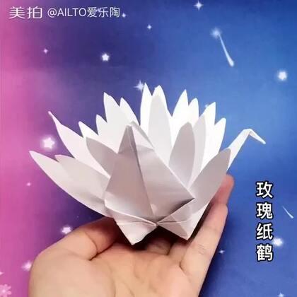 💕玫瑰纸鹤💕陶陶参考了好几个教程,终于做出来了择天记里小蓉儿给长生的纸鹤,和大家一起分享下教程。👉点赞+评论+转发,这个视频下抽一个宝宝送24色软陶泥👈#手工##择天记##爱乐陶#