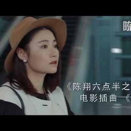 #陈翔六点半之废话少说# 电影插曲MV 【电影正片链接】👉http://www.iqiyi.com/v_19rrb9xito.html