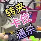 第89话|不能甩的#娃娃机#怎么办? #转夹#和#卡位#是不错的选择!🎁本文大福利,如果本美拍点赞过万,则届时我们将分享我们的转夹的心得。(转夹也就是@别人家的男朋友JOKER 所说的醉爪👍)