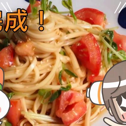 【料理】番茄芝麻冷麵~1分鐘料理影片,用很簡單很簡單…很簡單的食材製作冷麵,冰涼帶醋酸味最適合悶熱的夏天吃,幾分鐘就能完成(不含把材料冰到涼的時間)#美食#