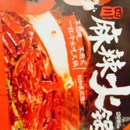 #吃秀##美食##重庆火锅#😍