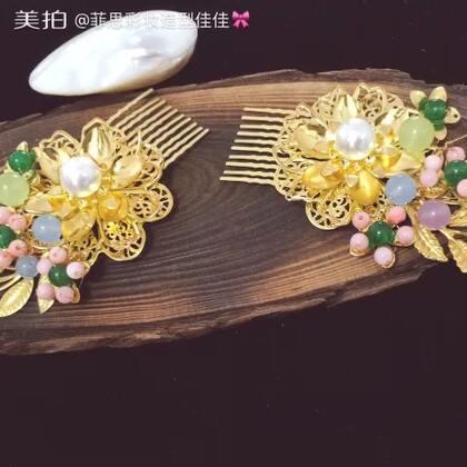 做一套中式头饰花费时间太长 但是为了新娘能够美美哒 一切都是值得的#纯手工定制中式头饰##我要上热门#