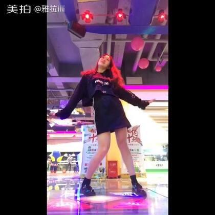 PEPE-CLC#舞蹈#在跳舞机上找遍了所有的角度 只能用这个了……剩下的没法放手机😂里面好几层打底裤不要担心哦 MV筹备中 拍完就放出来给大家看#e舞成名#@e舞者官方 @e舞成名官方 多多点赞哟~