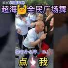 河南郑州-超海🙌全民广场舞《你牛什么牛》DJ舞曲🔥🌹🌹🌹🔥🌹🌹🌹🔥🌹🌹🌹🔥🌹🌹🌹🔥🌹🌹🌹🔥🌹🌹🌹🔥🌹🌹🌹🔥🌹🌹🌹🔥🌹🌹🌹🔥🌹🌹🌹🔥🌹🌹🌹🔥🌹🌹🌹🔥🌹🌹🌹#舞蹈##手工##照片电影#