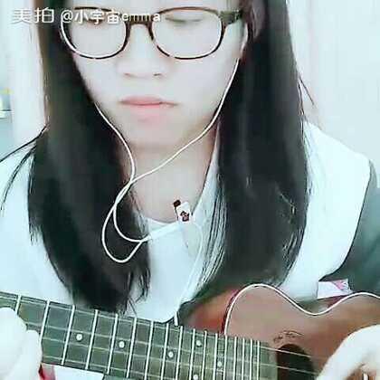 #音乐##尤克里里弹唱##say hello#😊@美拍小助手