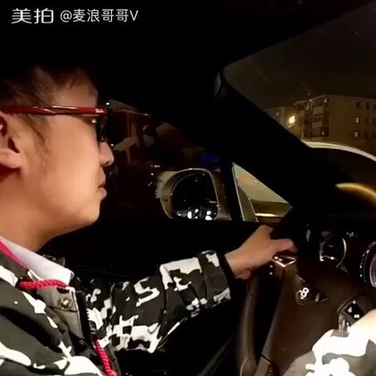 宾利GT W12加速声浪@美拍小助手 @美拍娱乐