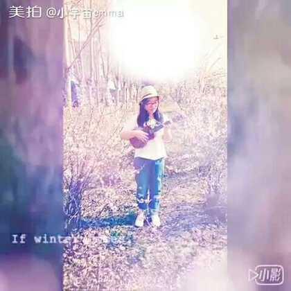 #尤克里里弹唱##音乐##一颗会开花的树#😉