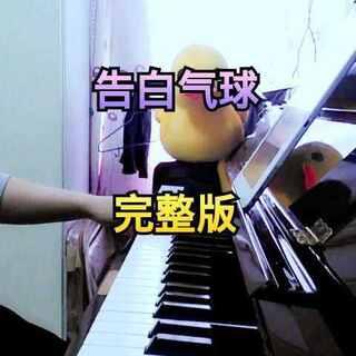 #音乐##钢琴#给大家弹个告白气球的完整版。简谱纯即兴弹的,希望大家能够喜欢。