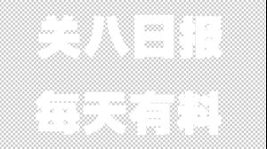 [BreakingNews]在我们关八社区明星小号话题专区里,有小老婆提供线索挖出了张馨予的微博小号,小号中多次发博称遭其他艺人打压,并对前任怨念很深,信息量非常大,详情请看视频!