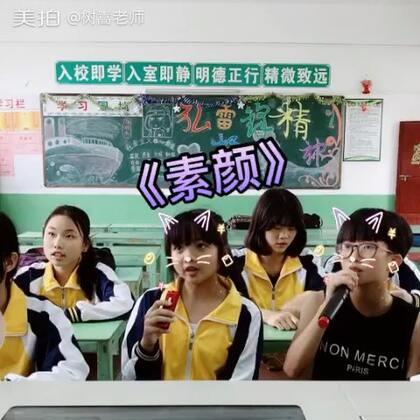 ✨二萌主和林辰亦再次携手合作演出《素颜》!哈哈,那天我们放学后还拍了很多照片哟,我和学生们的合照。还有偷拍的(*∩_∩*)!…照片传在新浪微博!微博链接👉http://weibo.com/u/2503732992 #U乐国际娱乐#@逗比老师💖