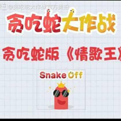 #游戏##贪吃蛇大作战##情歌王#贪吃蛇版情歌王,没想到蛇蛇们都是歌手。