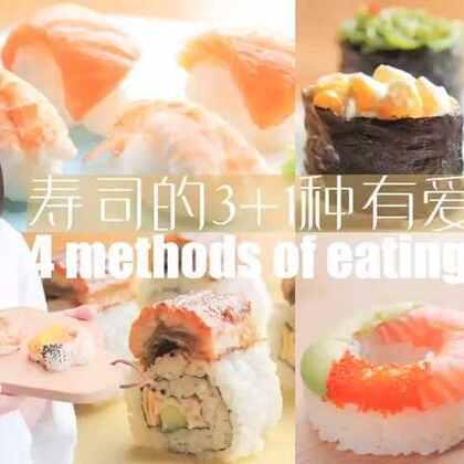寿司,让我一口一个吃掉你!😋天热啦!就想吃各种凉凉的花样寿司🍣这期小鹿来教童鞋们在家做简单又好吃的经典握寿司、裹着脆紫菜的军舰寿司、料超丰富的鳗鱼寿司卷,还有现在特别流行的甜甜圈寿司🍣你喜欢哪个呢?(福利:转赞评里抽3位童鞋,送少女心的甜甜圈模具哦💓)#美食##厨娘物语#