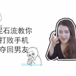 """""""想不到我们之间的第三者之间的第三者竟然是""""它""""😭😭😭生活当中我们往往离不开手机,但是有时候爱人在身边还是舍不得放下😨😨😨到底怎么做,才能让你男友放下手机关注你呢???🤔🤔🤔今天就让泥石流来教教你们吧😎😎😎#搞笑##女神##泥石刘恶搞#"""
