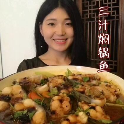 超喜欢的三汁焖锅鱼~做法就是这么简单😍估计好多同学都爱的焖锅,味道好赞😘学会了就不用去黄记煌了🙈🙈你喜欢嘛~#美食##小白亲子厨房#