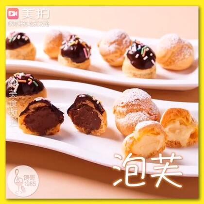 两种口味的泡芙,小白也能轻松做成,味道香浓,馅料十足,一口一个,你一定会上瘾的。🔗食材用量和详细图文食谱点击这里▶️http://dwz.cn/5RgH46 👈👈 🔗📎#美食##甜品##涛哥的吃货之路#63📎
