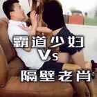 隔壁老肖有点彪#搞笑##逗比##十秒搞笑#新浪微博https://weibo.com/u/5333076369