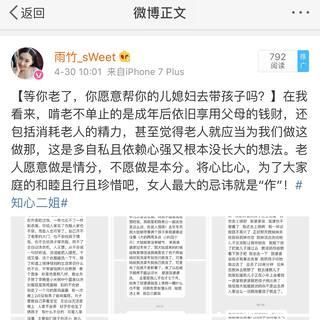 接到一位小伙伴在微博的留言,而最近我总是会接到婆媳不和闹别扭的留言,且大部分都是控诉婆婆不给自己带孩子。我的观点是:why?不理解为什么一定要道德捆绑老人,是奶奶就一定要带孙子么?那么等你老了,你愿意帮儿媳妇看孩子么?#知心二姐#二姐微博戳这里https://weibo.com/u/1971121523
