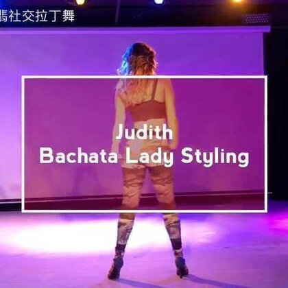 6th CLDF workshop #Judith##杭州bachata##杭州fiesta#
