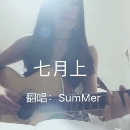 七月上#音乐#歌词记不住唱错好几句哈哈