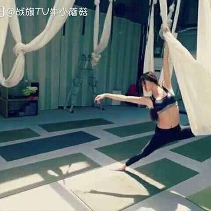 空中瑜伽 😳 地下容不下我了 我要上天