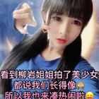 看到柳岩姐姐拍了#美少女变身挑战# 都说我们长得像,快来评价一下😳😳😳#女神##热门#