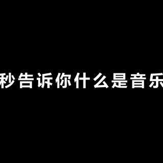 一分钟了解音乐战纪,这档集齐李宇春、萧亚轩、林宥嘉、迪玛希的演唱会到底是个啥? #音乐战纪##音乐战纪红蓝翻唱赛#