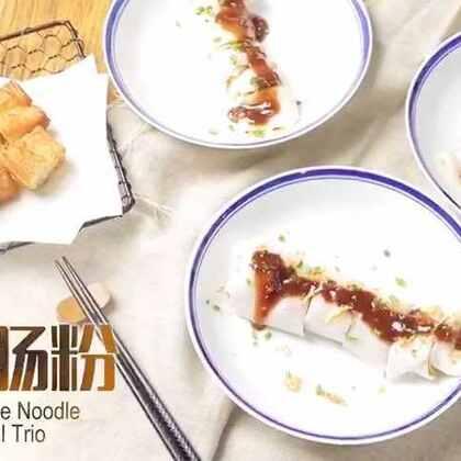 只要简单的家用蒸锅,教你快手作出三种口味创意肠粉,传统素材+创意做法,小吃也可以做的很洋气哦!😀😀😀#美食##自制肠粉##肠粉#