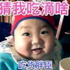 白胡子胖臣😂猜猜臣臣吃的什么😁这是一个库存,九个月的臣臣在喝梨汁😁#我是小萌主##搞笑宝宝##萌宝宝#@宝宝频道官方账号 @美拍小助手