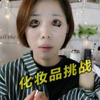 #化妆品挑战##搞笑##美妆时尚#周末快乐,博大家一笑,哈哈哈哈,希望大家喜欢😘😘😘😘@美拍小助手https://www.meipai.com/miss_m