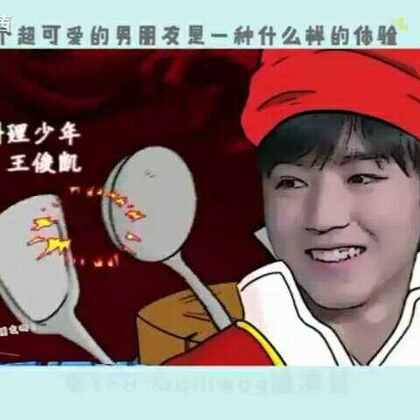 #TFBOYS王俊凯##我要上热门#【高能少年王俊凯】 (假装)有一个超可爱的男朋友是一种什么样的体验? 一分钟带你幻想老阿姨的少女心 @TFBOYS-王俊凯