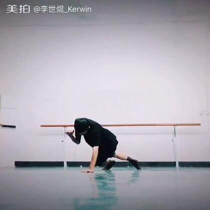 #现代舞#最近不正常 .#现代舞即兴#