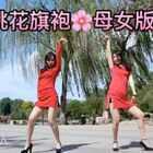带我妈#桃花旗袍#🌸这支#舞蹈#是妈妈全程自己拔下来的,因为我没时间教,所以把任务丢给妈妈了,真的特别棒❤只是最后规范了一下动作@你是我德小太阳* 给妈妈点赞!!@美拍小助手 #女神#微信358426908,来这里找我👉http://weibo.com/nana7654321