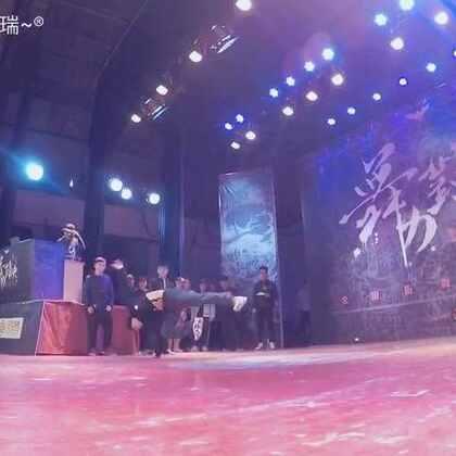 #淮安街舞##淮安relight街舞##大瑞# 比赛片段