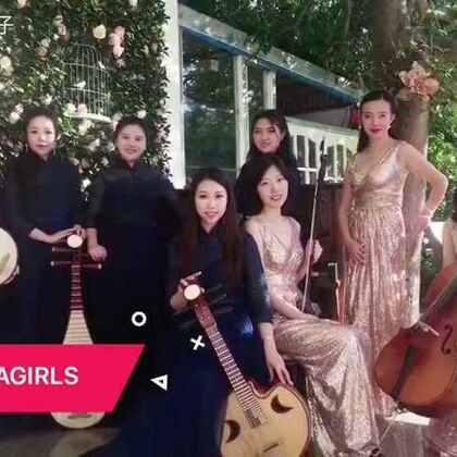 """芈雅之夜,华丽无限😎悉尼华人电视台为Meya Girls打造主题演奏会""""芈雅之夜""""。一些小花絮分享来啦^_^ #音乐##随手美拍#"""