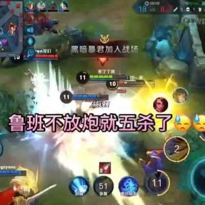 #游戏##王者荣耀#@美拍小助手