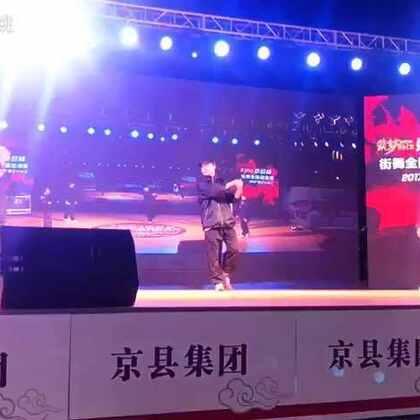 云南丽江大型赛事 这次是由中国舞蹈家协会指导举办的 这次我们起舞拿了季军哈哈开心#我要上热门##街舞##昆明街舞培训##街舞popping#