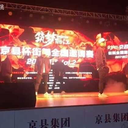 云南丽江全国街舞邀请赛 这次我们拿了季军哈哈虽然不是冠军但是开挺开心的求赞各位#我要上热门##街舞##舞蹈#