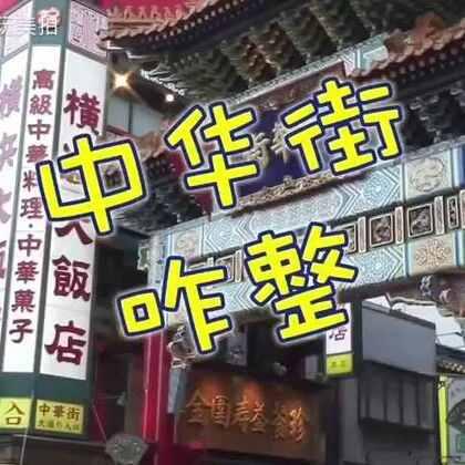 【日本咋整47】日本的中华街值得去吗?长怎样呢?咋整?烧卖串儿麻团串儿小笼包串儿大连火锅什么鬼!?跟着日本哥寻找横滨中华街的亮点#日本攻略##日本咋整##日本旅行#