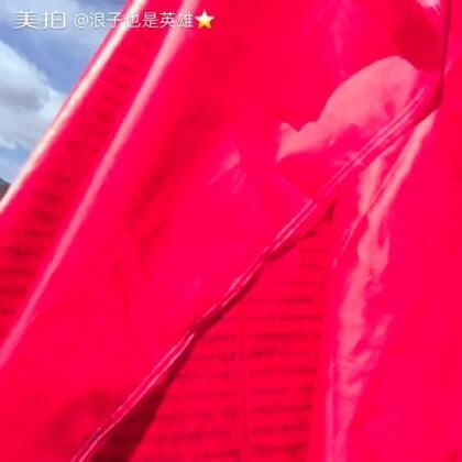 【浪子也是英雄⭐️美拍】17-05-09 10:04