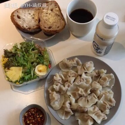 大早上饺子沾蒜酱 我就问问害有sei🙊#美食##吃秀#@美拍小助手