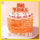 黄桃裙边蛋糕,这种裙边造型女性们应该都会喜欢的,无论是节日还是生日都是非常不错的选择。马上就要母亲节了,做一个裙边蛋糕给妈妈吧!🔗食材用量和详细图文食谱点击这里▶️http://dwz.cn/5VYF2o 👈👈 🔗📎#美食##甜品##涛哥的吃货之路#65📎