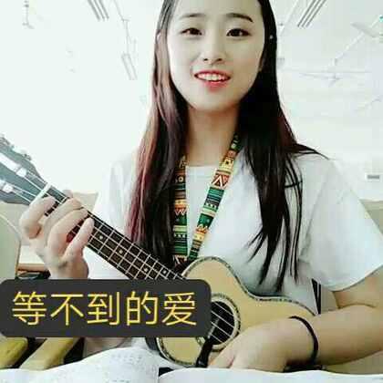 上课去#U乐国际娱乐##尤克里里弹唱##我的大学正青春#😞😞😞😞