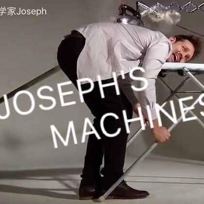 """装置或机器的存在一定要有用吗?或许我认为有趣的灵魂更重要。 我是Joseph,一个""""动力学艺术家""""。#搞笑##手工##搞笑新人王#"""