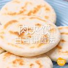 分分钟教会你肉夹馍饼皮,跟外面卖的一模一样。#端午节美食##地方美食:陕西##家常菜#